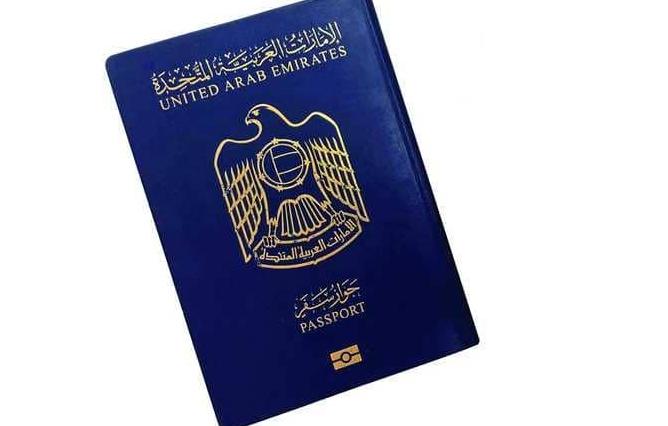 الجواز السفر الإماراتي اخر اصدار يحقق تقدما بأحدث تصنيف عالمي 2018