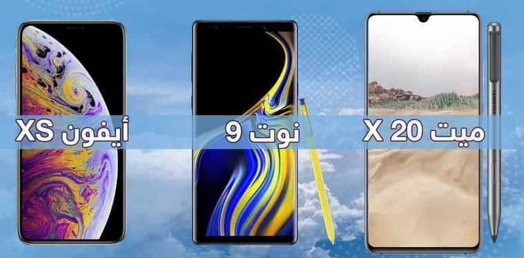 منافسة شديدة بين سامسونج وابل وهواوي هواتف ذكية