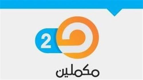 تردد قناة مكملين 2 على نايل سات