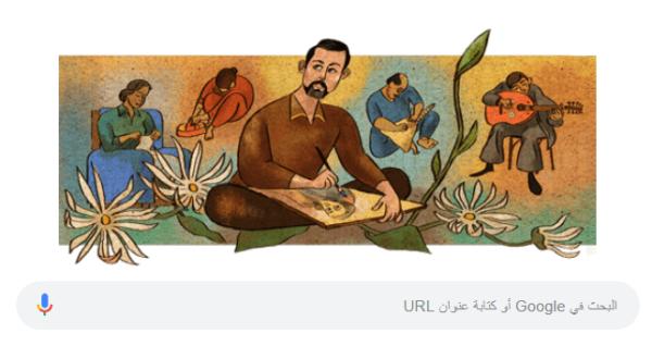 محرك البحث جوجل يحتفل بميلاد الفنان التشكيلي السوري لؤي كيالي