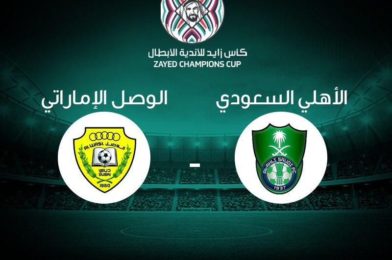 موعد مباراة الاهلي السعودي والوصل اليوم 25/2/2019 والقنوات الناقلة كأس زايد للأبطال