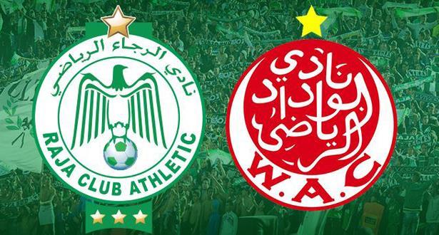 موعد مباراة الوداد والرجاء اليوم الاحد والقنوات الناقلة لديربي المغرب
