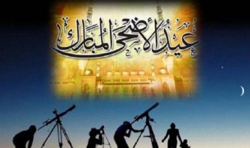 موعد اول ايام عيد الاضحى المبارك 2019 في البلدان العربية