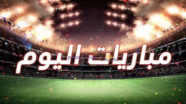 مواعيد مشاهدة مباريات اليوم الثلاثاء 30-3-2021