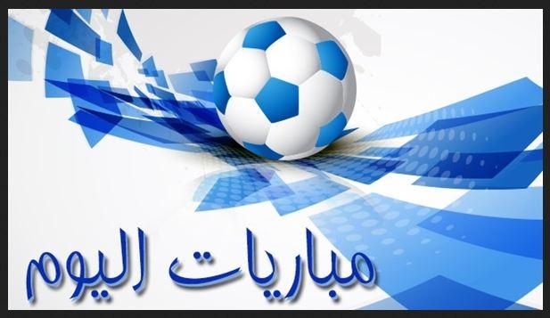 مواعيد مشاهدة مباريات اليوم الاثنين 26-4-2021