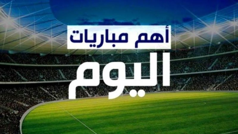 مواعيد مشاهدة مباريات اليوم الثلاثاء 27-4-2021