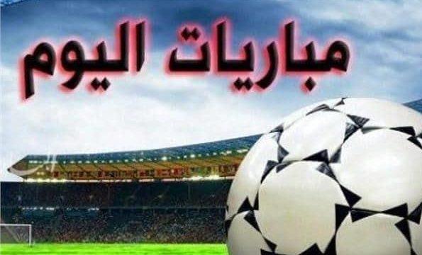 مواعيد مشاهدة أهم مباريات اليوم الخميس 29-4-2021